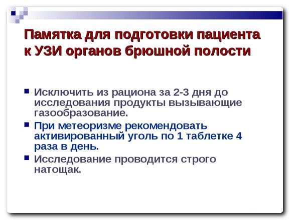 podgotovka-k-uzi-bryushnoj-polosti